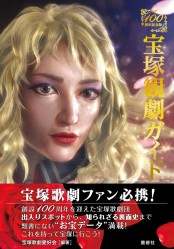 宝塚観劇ガイド100周年記念版
