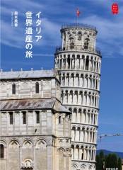 イタリア世界遺産の旅