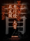 百鬼夜行 陽(1) 【電子百鬼夜行】