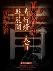 百鬼夜行 陽(1)