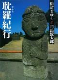 街道をゆく(28) 耽羅紀行