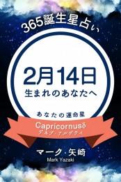 365誕生日占い〜2月14日生まれのあなたへ〜