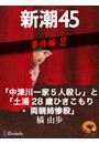 「中津川一家5人殺し」と「土浦28歳ひきこもり・両親姉惨殺」―新潮45 eBooklet 事件編2
