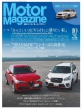 Motor Magazine 2018年10月号/No.759