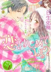 絶対恋愛Sweet 2019年3月号