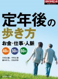 定年後の歩き方(週刊ダイヤモンド特集BOOKS Vol.349)