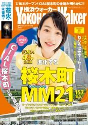 YokohamaWalker横浜ウォーカー 2014 7月号