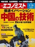 週刊エコノミスト2018年3/20号