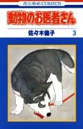 【期間限定価格】動物のお医者さん(3)