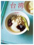 台湾スイーツレシピブック 料理の本棚