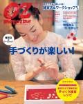 OZmagazine 2015年3月号 No.515