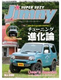 JIMNY SUPER SUZY No.095