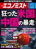 週刊エコノミスト2020年7/7号