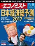 週刊エコノミスト2016年12/27号
