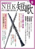 NHK 短歌 2017年9月号