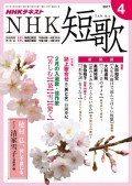 NHK 短歌 2017年4月号