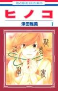 ヒノコ(1)
