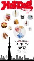 Hot−Dog PRESS no.123 世界が欲しがるメイドイン東京
