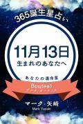 365誕生日占い〜11月13日生まれのあなたへ〜
