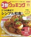 【日本テレビ】3分クッキング 2018年11月号