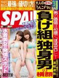 週刊SPA! 2017/08/08号