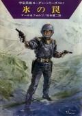 宇宙英雄ローダン・シリーズ 電子書籍版167 地球のスパイ