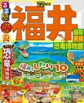 るるぶ福井 越前 若狭 恐竜博物館'22