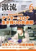 月刊激流  2021年6月号