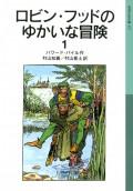 ロビン・フッドのゆかいな冒険1