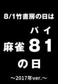 竹書房の日(2017年)特別編集小冊子 麻雀編