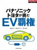 EV覇権(週刊ダイヤモンド特集BOOKS Vol.368)