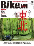 BikeJIN/培倶人 2021年9月号 Vol.223
