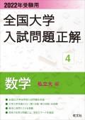 2022年受験用 全国大学入試問題正解 数学(私立大編)