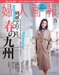 婦人画報 2014年3月号