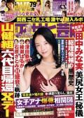 週刊アサヒ芸能 2021年09月23日号