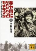 【期間限定価格】キャパになれなかったカメラマン ベトナム戦争の語り部たち<上>