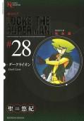 超人ロック 完全版 (28)ダークライオン