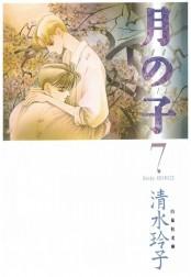 月の子 MOON CHILD(7)