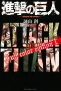 進撃の巨人 Full color edition(1)