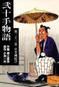 弐十手物語23 泣き縄結び