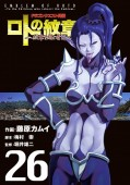 ドラゴンクエスト列伝 ロトの紋章〜紋章を継ぐ者達へ〜26巻