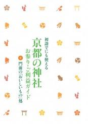 京都の神社 お参り・ご利益ガイド