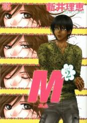 M―エムー(2)
