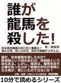 誰が龍馬を殺した!坂本龍馬暗殺の実行犯と黒幕は?藩の立場、個人の状況、歴史的因縁から考える。