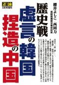 正論3月号増刊