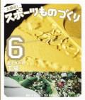 金メダルの工場