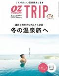 OZmagazine TRIP 2019年1月号