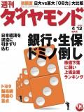 週刊ダイヤモンド 03年4月12日号