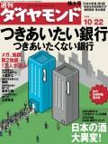 週刊ダイヤモンド 05年10月22日号