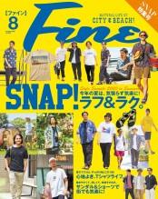 Fine 2020年8月号